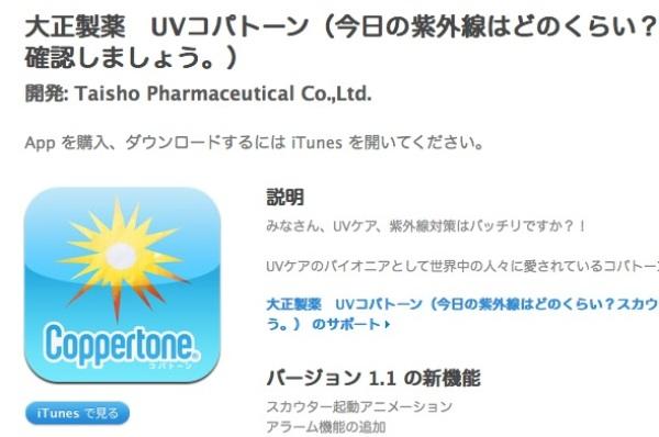 大正製薬 UVコパトーン iTunes画面