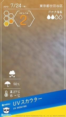 UVコパトーン UVレベル画面