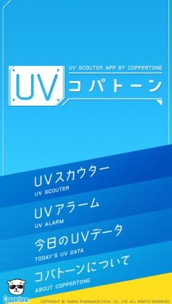 UVコパトーン