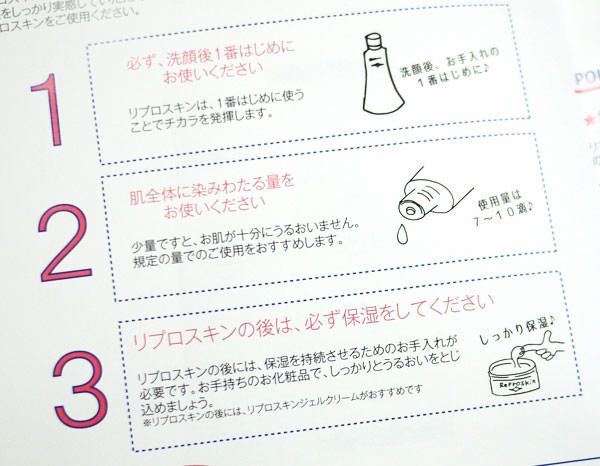 リプロスキン使用方法手順2
