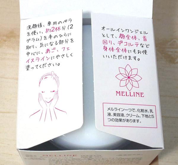 簡単な使用方法も書かれています 顎だけではなく、首回りやデコルテなどにも使える