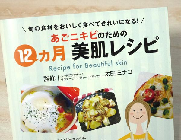 あごニキビのための美肌レシピ