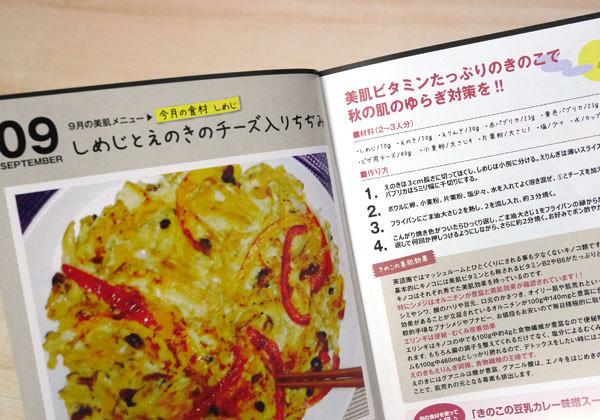 12のレシピが掲載されている