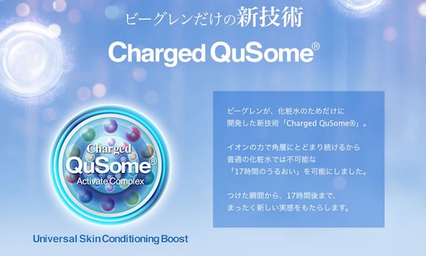 Charged QuSome 画像